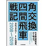 角交換四間飛車戦記 2008~2019