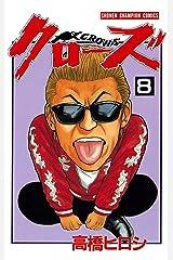 クローズ(8) (少年チャンピオン・コミックス) Kindle版