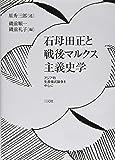 石母田正と戦後マルクス主義史学: アジア的生産様式論争を中心に