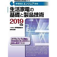 家電製品エンジニア資格 生活家電の基礎と製品技術 2019年版 (家電製品協会 認定資格シリーズ )