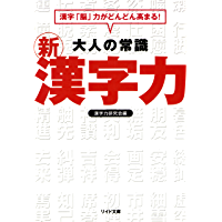 大人の常識 新漢字力 (リイド文庫)