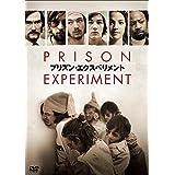 プリズン・エクスペリメント [DVD]