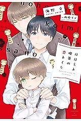 ほほえみ喫茶の恋みくじ (ディアプラス文庫) Kindle版