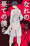 なれの果ての僕ら(1) (週刊少年マガジンコミックス)