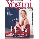 Yogini(ヨギーニ) VOL.80 2021年3月