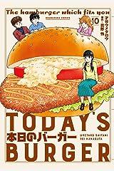 本日のバーガー 10巻 (芳文社コミックス) Kindle版