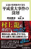 伝説の特捜検事が語る 平成重大事件の深層 (中公新書ラクレ)