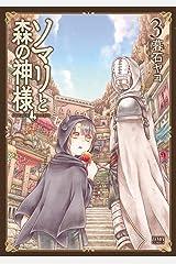 ソマリと森の神様 3巻 (ゼノンコミックス) Kindle版