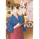 居酒屋の女神 (双葉文庫)