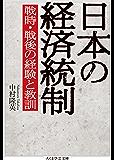 日本の経済統制 ──戦時・戦後の経験と教訓 (ちくま学芸文庫)