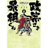政宗さまと景綱くん 3 (SPコミックス)