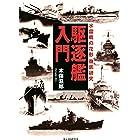 駆逐艦入門 水雷戦の花形徹底研究 (光人社NF文庫)