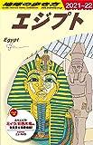 E02 地球の歩き方 エジプト 2021~2022 (地球の歩き方 E 2)