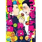コワモテ男子の弁当が美味い理由 10 (fujossyコミックプチ)