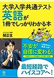 大学入学共通テスト 英語が1冊でしっかりわかる本