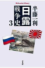 日露戦争史 3 (平凡社ライブラリー842) Kindle版