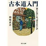 古本道入門 - 買うたのしみ、売るよろこび (中公文庫)
