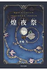 煌夜祭 (中公文庫) Kindle版