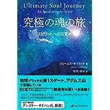 究極の魂の旅 -スピリットへの目覚め-