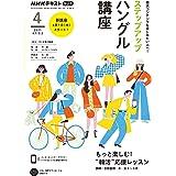 NHKラジオ ステップアップハングル講座 2021年 4月号 [雑誌] (NHKテキスト)