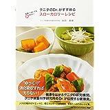 タニタのDr.がすすめるスローカロリーレシピ お腹いっぱいでも低カロリー