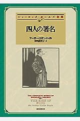 四人の署名 【新訳版】 シャーロック・ホームズ・シリーズ (創元推理文庫) Kindle版