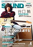 サウンド・デザイナー2020年4月号(特集:KANA-BOON)[雑誌]