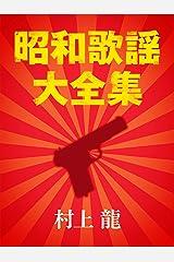 昭和歌謡大全集 (村上龍電子本製作所) Kindle版