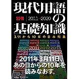 現代用語の基礎知識別冊 3.11から10年の日本列島──東日本大震災から、コロナ禍の今日まで。