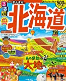 るるぶ北海道'21 (るるぶ情報版地域)