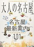 大人の名古屋 vol.38 名古屋最新案内101 (MH-MOOK)