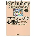 プログラミングの心理学 【25周年記念版】