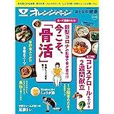 おとなの健康Vol.16 (オレンジページムック)