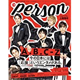 TVガイドPERSON VOL.97 (TOKYO NEWS MOOK 877号)