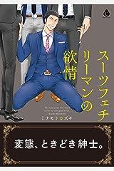 スーツフェチリーマンの欲情【特典付き】 (シャルルコミックス) Kindle版