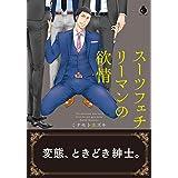スーツフェチリーマンの欲情【特典付き】 (シャルルコミックス)