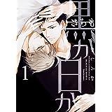 黒か白か 第1巻 (あすかコミックスCL-DX)