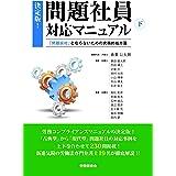 決定版!問題社員対応マニュアル(下)