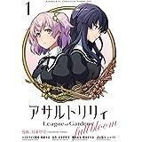 アサルトリリィ League of Gardens -full bloom- (1) (単行本コミックス)