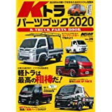 KCARスペシャル Vol.26 Kトラ パーツブック 2020 (KCARスペシャル ドレスアップガイドシリーズ)