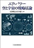 エア・パワー 空と宇宙の戦略原論 (日本経済新聞出版)