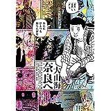 奈良へ (torch comics)