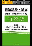 司法試験・論文 法務省「試験委員コメント集」行政法 総集版 平成18年~平成30年