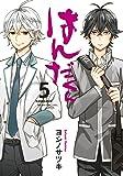 はんだくん(5) (ガンガンコミックス)