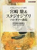 TAB譜付スコア やさしいアレンジで弾く 宮崎駿&スタジオジブリ/ソロギター曲集 模範演奏CD付