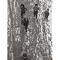 青森 AOMORI 1950-1962 工藤正市写真集