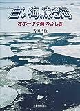 白い海、凍る海―オホーツク海のふしぎ