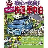 安心・安全! はじめての快適車中泊 (るるぶDO)