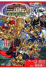 BB戦士三国伝~戦神決闘編~ (3) (角川コミックス・エース 166-5) コミック