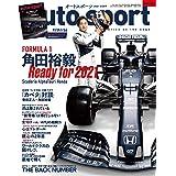 auto sport - オートスポーツ - 2021年 3/26号 No.1548